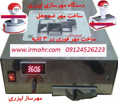 دستگاه مهر لیزری