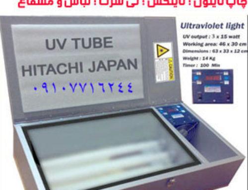دستگاه چاپ سیلک اسکرین