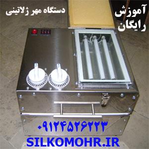 دستگاه مهر با آموزش ساخت مهر ژلاتینی