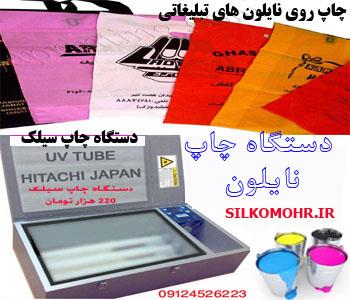 قیمت دستگاه چاپ روی نایلون تبلیغاتی