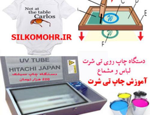 آموزش چاپ تی شرت