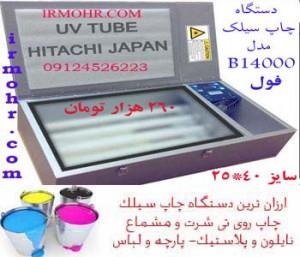 دستگاه چاپ روی مشماع تبلیغاتی