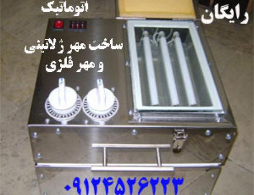 دستگاه مهر اتوماتیک