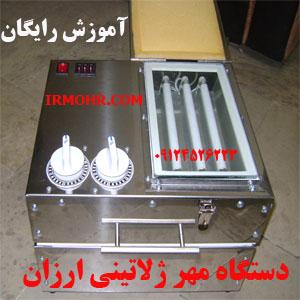 انواع دستگاه ساخت مهر ژلاتین