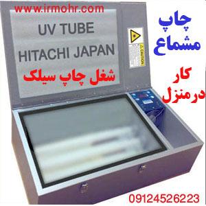 قیمت دستگاه چاپ خانگی