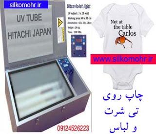 قیمت دستگاه چاپ پارچه و لباس