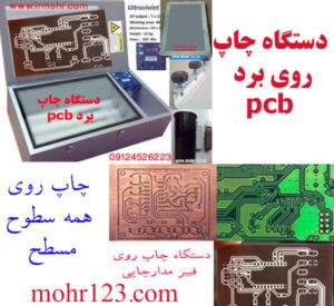 دستگاه چاپ برد pcb